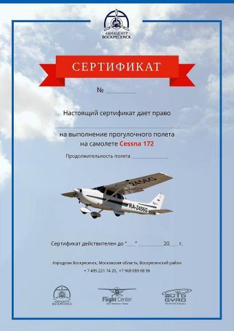 Сертификат на полёты Cessna-172.jpg