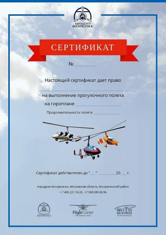 Сертификат на полёты на Гироплане.jpg