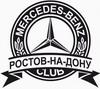 9 сентября 2017 г. — второй дружественный фестиваль Mercedes и BMW в Ростове-на-Дону - последнее сообщение от bam61